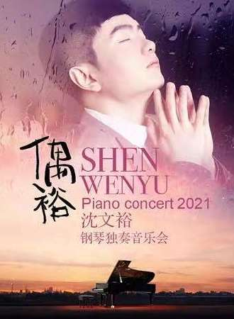 偶裕SHEN WENYU Piano concent2021沈文裕钢琴独奏音乐会