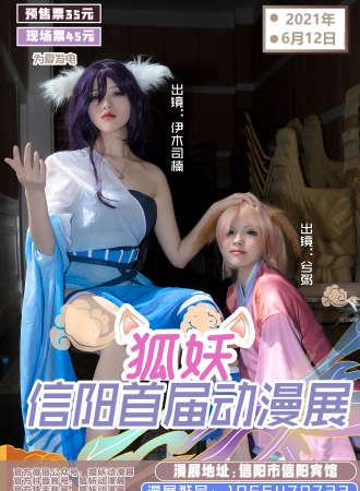 信阳首届狐妖动漫展