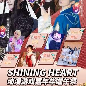 SHINING HEART动漫游戏嘉年华端午祭插图