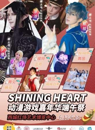 SHINING HEART动漫游戏嘉年华端午祭