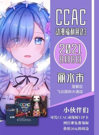丽水CCAC动漫展03