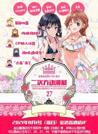 岳阳二次方动漫展27