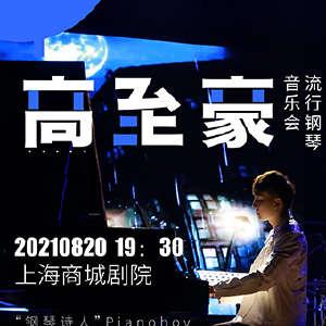 钢琴诗人Pianoboy高至豪流行钢琴上海音乐会-上海站08.20插图