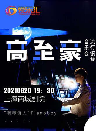 钢琴诗人Pianoboy高至豪流行钢琴上海音乐会-上海站08.20