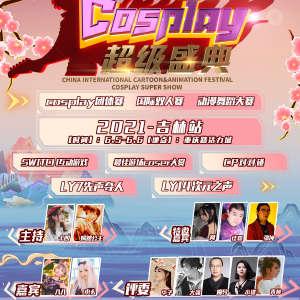 【免费展会】第17届中国国际动漫节COSPLAY 超级盛典-2021·吉林站插图