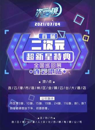 二次元超新星特典(全国巡回展)连云港站