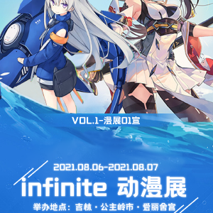 infinite动漫展插图