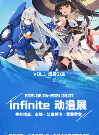 infinite动漫展