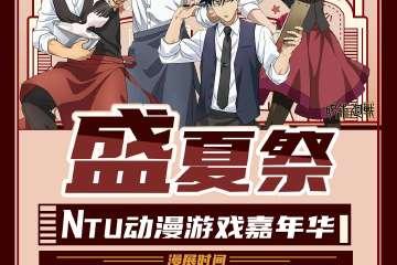 第二届NTU新民动漫游戏嘉年华