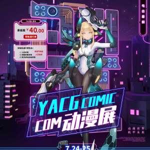 YACG COMIC COM 动漫展插图