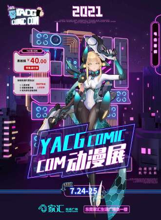 YACG COMIC COM 动漫展