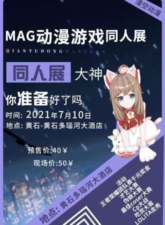 黄石MAG动漫游戏同人展