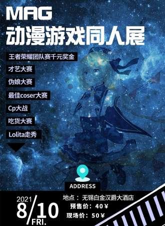 MAG动漫游戏同人展-无锡站