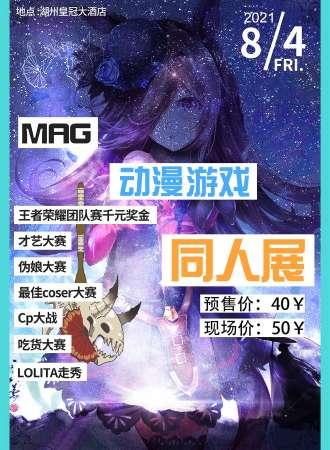 MAG动漫游戏嘉年华- 湖州站