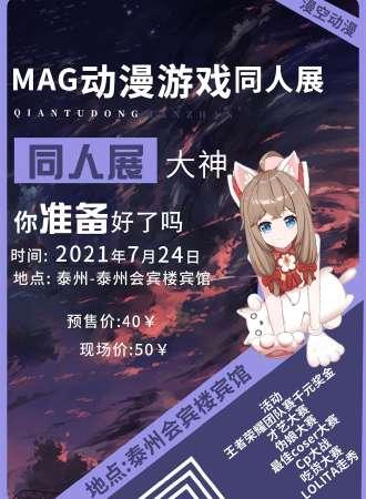 MAG动漫游戏同人展-泰州站
