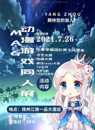 MAG动漫游戏同人展-扬州站