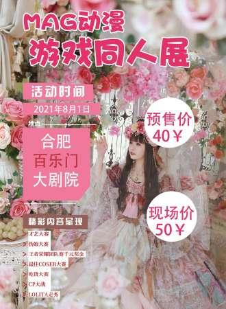 MAG动漫游戏同人展 - 合肥站08.01