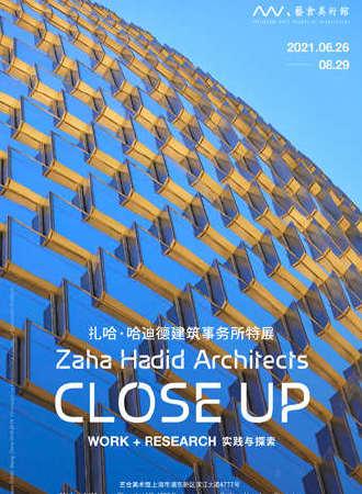 实践与探索——扎哈·哈迪德建筑事务所特展