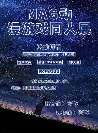 MAG动漫游戏同人展-济南