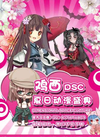 鸡西DSC夏日动漫盛典