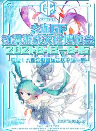 大连GF动漫游戏文化博览会