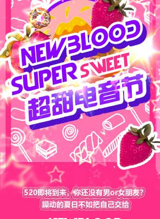 NewBlood电音节·哈尔滨站·5.29超甜电音节