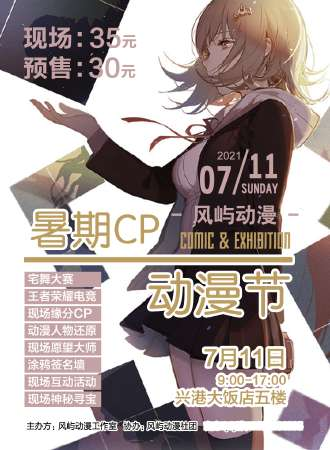 首届桦甸风屿暑期CP动漫节
