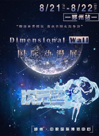 Dimensional Wall  次元壁 国际动漫展