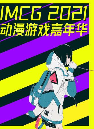 IMCG2021动漫游戏嘉年华一宣