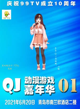 青岛QJ01动漫游戏嘉年华
