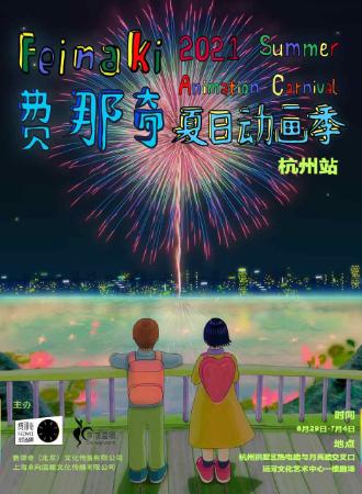 [独立动画展映] 2021费那奇夏日动画季 ——杭州站