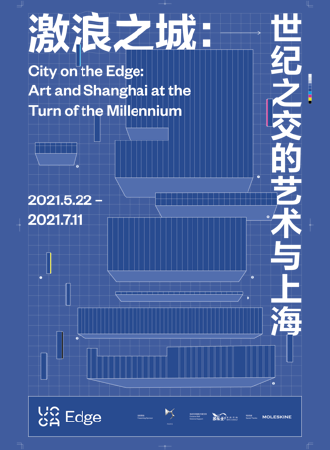 「UCCA Edge开馆大展」激浪之城:世纪之交的艺术与上海