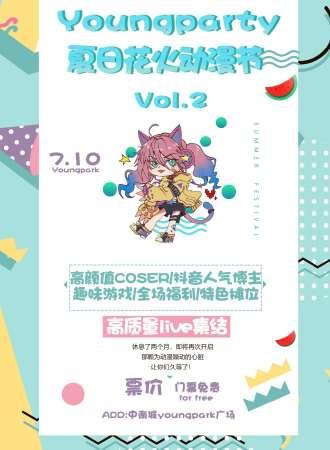 【免费活动】Youngparty夏日花火动漫节vol.2