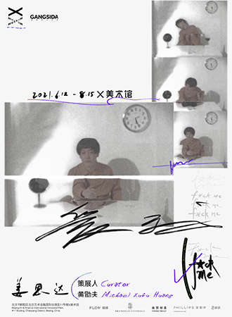 X美术馆 x 姜思达:爱我 F**k me