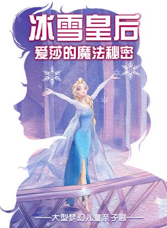 大型梦幻儿童亲子剧 《冰雪皇后•爱莎的魔法秘密》