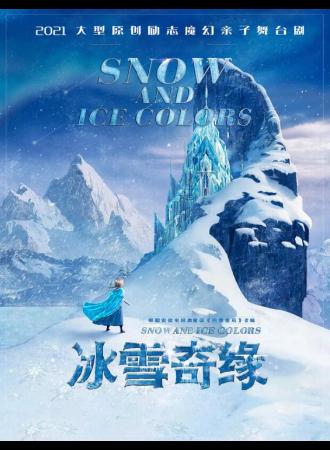 儿童剧《冰雪奇缘》