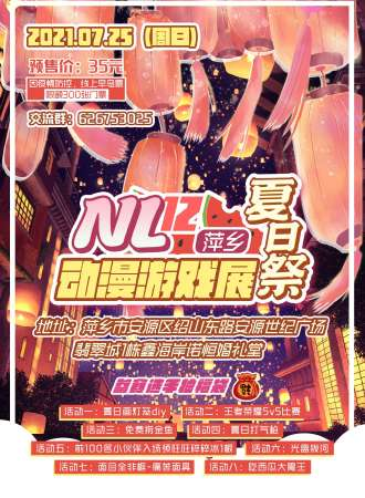 NL12动漫游戏展·夏日祭