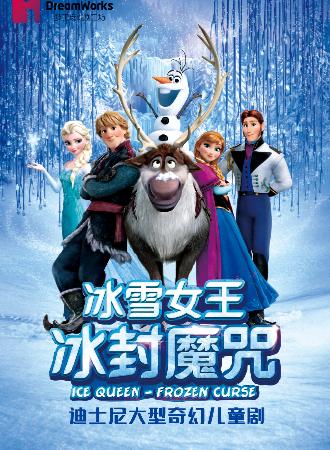 迪士尼大型奇幻儿童舞台剧《冰雪女王》-济南站