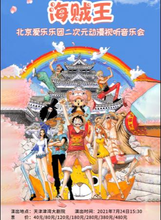 北京爱乐乐团海贼王二次元动漫视听音乐会 ——遇见热血、充满梦想的青春时代