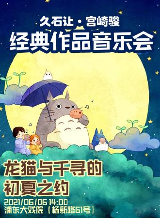 龙猫与千寻的初夏之约—久石让•宫崎骏动漫音乐会