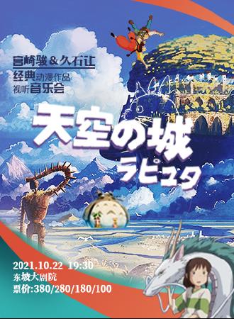 《天空之城》宫崎骏动漫视听主题音乐会10.22-杭州站