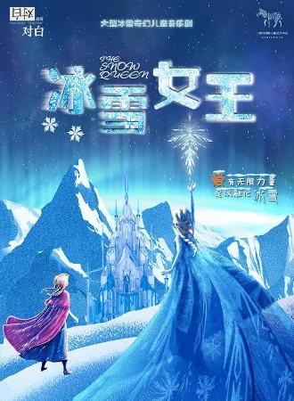 大型冰雪奇幻儿童音乐剧--《冰雪女王》