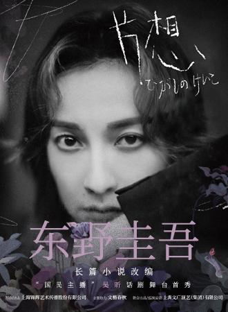 东野圭吾长篇小说改编 吴昕领衔主演 惊心悬疑舞台剧《片想》