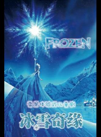 嘉年华:雪景体验式儿童剧《冰雪奇缘之阿伦戴尔情缘》