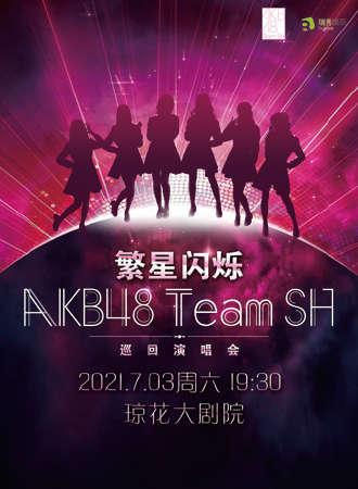 繁星闪烁AKB48 Team SH巡回演唱会