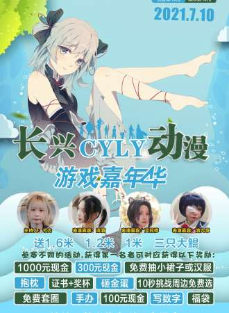 长兴 CYLY动漫游戏嘉年华