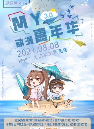 【延期待定】晋城市MY3.0动漫游戏展