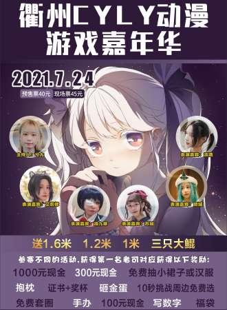 衢州 CYLY动漫游戏嘉年华