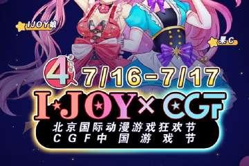 第四届IJOY漫展xCGF游戏节