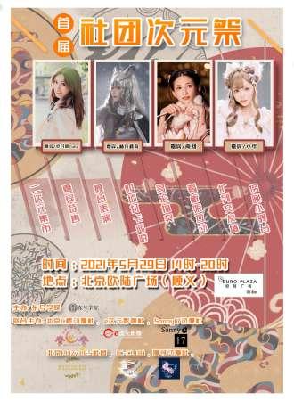 【免费展会】首届社团次元祭